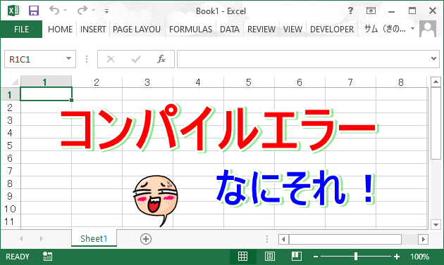 Excel コンパイルエラー