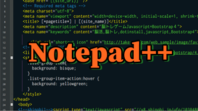 Notepad++ ダーク