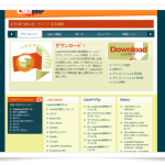 Linux Mint : 苦労して「CakePHP」を入れる (2)