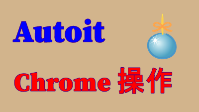 Autoit_Chrome操作