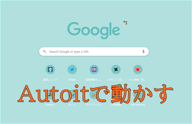 autoit_chrome